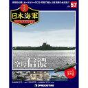 週刊 栄光の日本海軍パーフェクトファイル 57号 空母 信濃