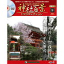 隔週刊 神社百景DVDコレクション 再刊行版 第8号