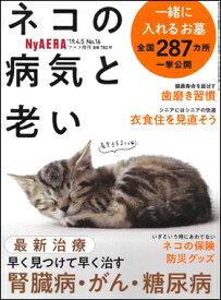 NyAERA(ニャエラ) ネコの病気と老い