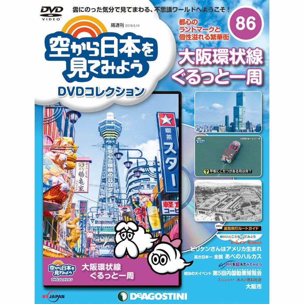 空から日本を見てみようDVDコレクション 第86号