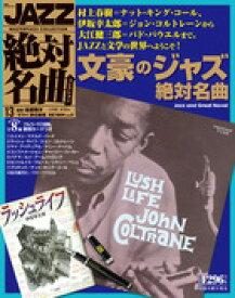 JAZZ絶対名曲コレクション 13 文豪のジャズ絶対名曲