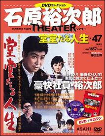 石原裕次郎シアター DVDコレクション   47 堂堂たる人生