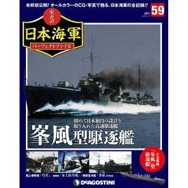 週刊 栄光の日本海軍パーフェクトファイル 59号 峯風型駆逐艦