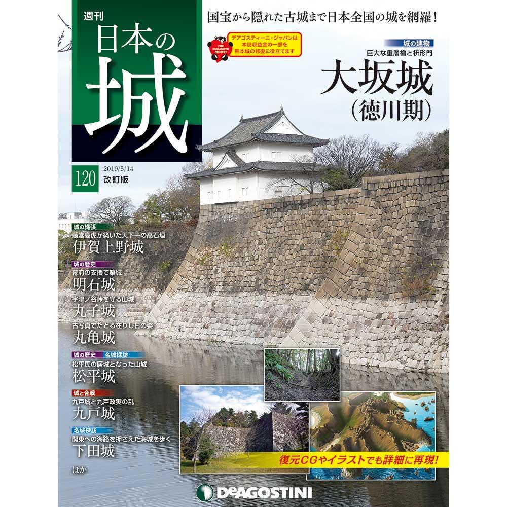週刊日本の城 改訂版 第120号  大坂城櫓・門(徳川期)