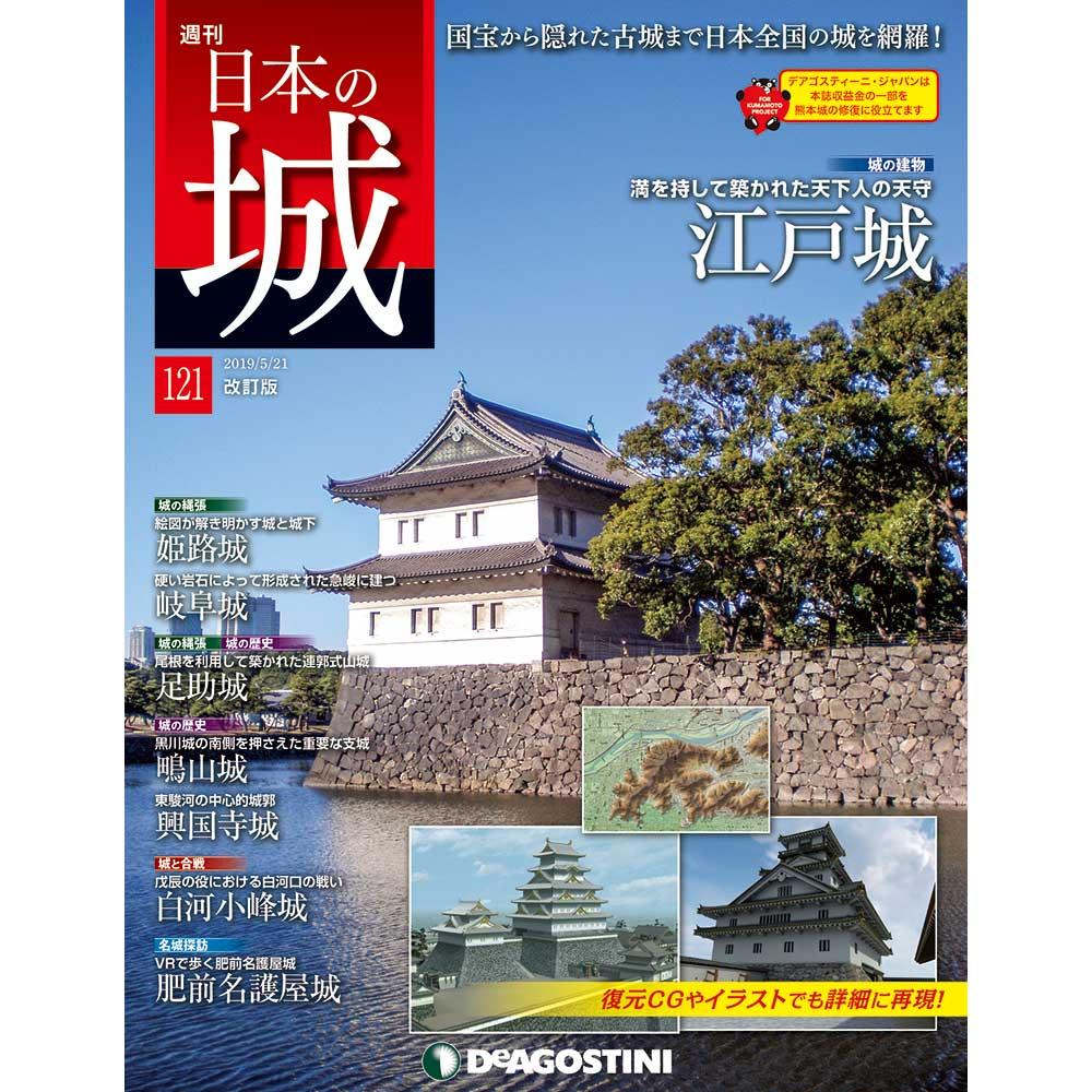 週刊日本の城 改訂版 第121号  江戸城
