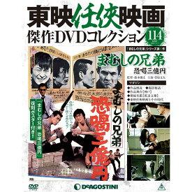 隔週刊東映任侠映画傑作DVDコレクション 第114号 まむしの兄弟 恐喝三億円