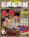 石原裕次郎シアター DVDコレクション   48 夜の牙