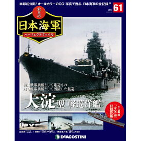 週刊 栄光の日本海軍パーフェクトファイル 61号 大淀型 軽巡洋艦