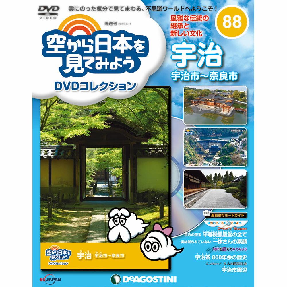 空から日本を見てみようDVDコレクション 第88号