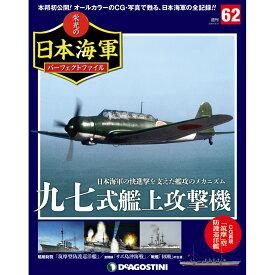 週刊 栄光の日本海軍パーフェクトファイル 62号 九七式艦上攻撃機