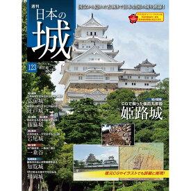 週刊日本の城 改訂版 第123号  姫路城