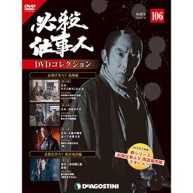 必殺仕事人DVDコレクション 第106号