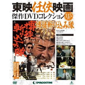 隔週刊東映任侠映画傑作DVDコレクション 第115号 博徒斬り込み隊