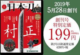 週刊 日本刀   2号〜7号
