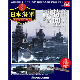 週刊 栄光の日本海軍パーフェクトファイル 64号 特型 駆逐艦 (特2型)
