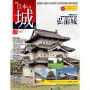 週刊日本の城 改訂版 第125号  弘前城