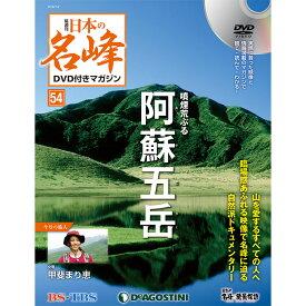 隔週刊 日本の名峰 DVD付マガジン 第54号 噴煙荒ぶる 阿蘇五岳