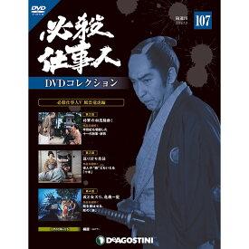 必殺仕事人DVDコレクション 第107号