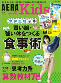 AERA with Kids 2019夏号