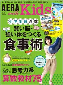 AERA with Kids 2019夏号