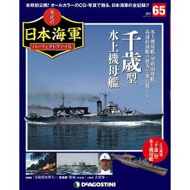 週刊 栄光の日本海軍パーフェクトファイル 65号 千歳型 水上機母艦
