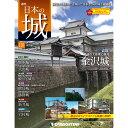 週刊日本の城 改訂版 第126号  金沢城