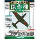 第二次世界大戦 傑作機コレクション 第88号 日本海軍 水上戦闘機 中島 ニ式水上戦闘機 「第八〇二海軍航空隊機」