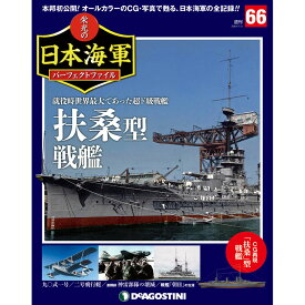 週刊 栄光の日本海軍パーフェクトファイル 66号 扶桑型 戦艦