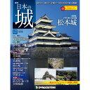 週刊日本の城 改訂版 第127号  大和郡山城