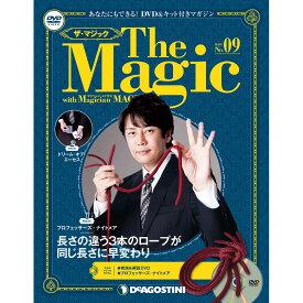 隔週刊 ザ・マジック 第9号