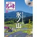 隔週刊 日本の名峰 DVD付マガジン 第55号 但馬の地に刻まれた時間 氷ノ山