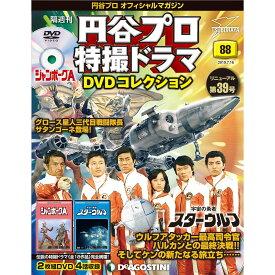 円谷プロ特撮ドラマDVDコレクション 第88号