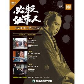 必殺仕事人DVDコレクション 第108号