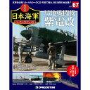 週刊 栄光の日本海軍パーフェクトファイル 67号 局地戦闘機 紫電改