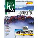 週刊日本の城 改訂版 第128号  鹿児島城
