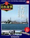 週刊 栄光の日本海軍パーフェクトファイル 68号 水上機母艦 秋津洲