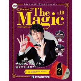 隔週刊 ザ・マジック 第10号