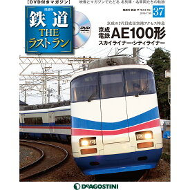 隔週刊鉄道ザ・ラストラン  37号  京成電鉄 AE100形/スカイライナー・シティライナー