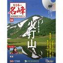 隔週刊 日本の名峰 DVD付マガジン 第56号 夏萌す麗しの峰 火打山