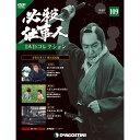 必殺仕事人DVDコレクション 第109号