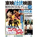 隔週刊東映任侠映画傑作DVDコレクション 第118号 まむしの兄弟 二人合わせて30犯