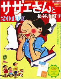 サザエさんと長谷川町子 2019夏