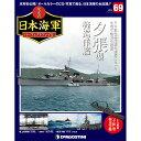 栄光の日本海軍パーフェクトファイル 69号 夕張型 軽巡洋艦 デアゴスティーニ