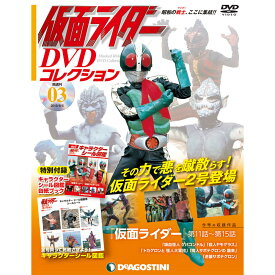 仮面ライダーDVDコレクション 3号 デアゴスティーニ