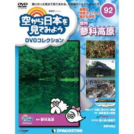 空から日本を見てみようDVDコレクション 第92号 デアゴスティーニ
