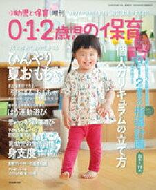 0・1・2歳児の保育 2019夏