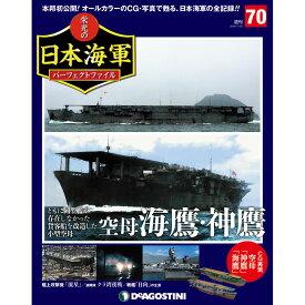 栄光の日本海軍パーフェクトファイル 70号 空母 海鷹・神鷹 デアゴスティーニ