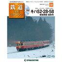 鉄道ザラストラン  38号  キハ52・28・58 磐越西線 国鉄色 デアゴスティーニ