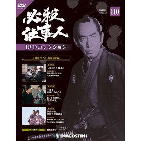必殺仕事人DVDコレクション 第110号 デアゴスティーニ