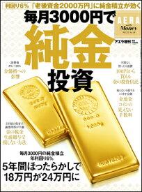 AERA with Money 毎月3000円で純金投資